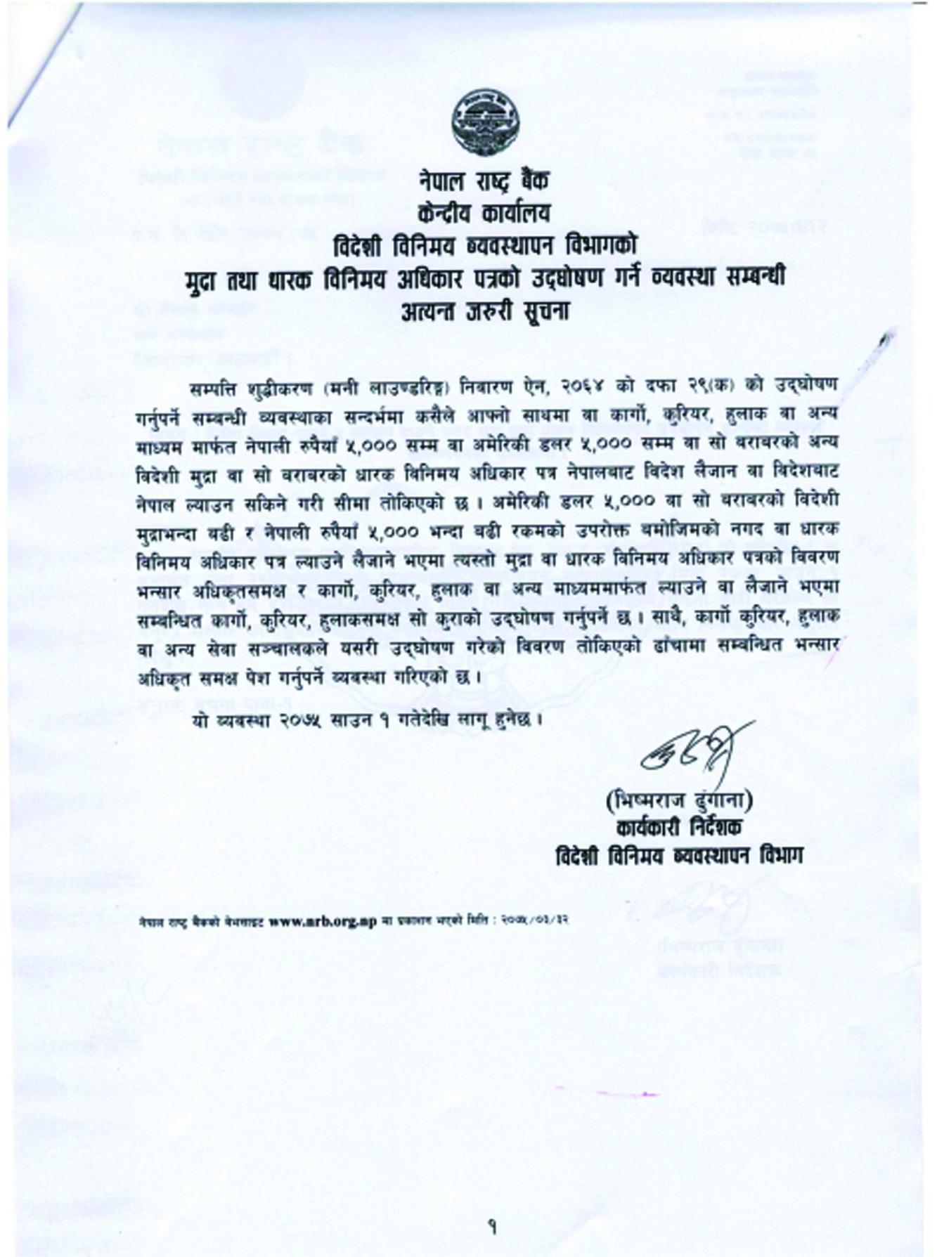 latest vacancy in nepal rastra bank